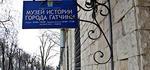 В Гатчине состоится Ночь музеев