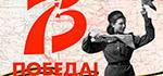 Конкурс 75 лет Победы