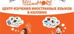 Обучение в Центре изучения иностранных языков TELLmeMORE — это курс на повышение образования