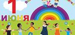 День защиты детей в Гатчине 2019 - программа празднования