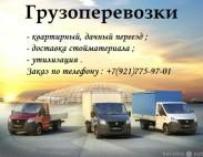 Перевозки с грузчиками по Гатчине