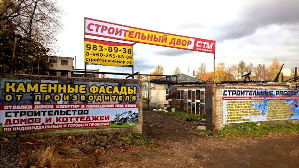 Производственно-строительная компания «Строй Тёплый Мир»