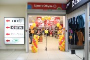 Магазин «ЦентрОбувь» г. Гатчина