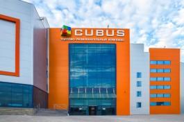 ТРК Кубус «CUBUS» в Гатчине