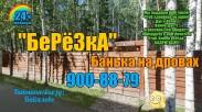 Банька на дровах (по-русски)