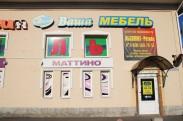 Магазин «Элегия» г. Гатчина