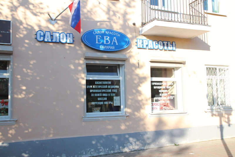 Салон красоты «Ева» г. Гатчина