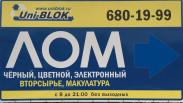 Уни-Блок