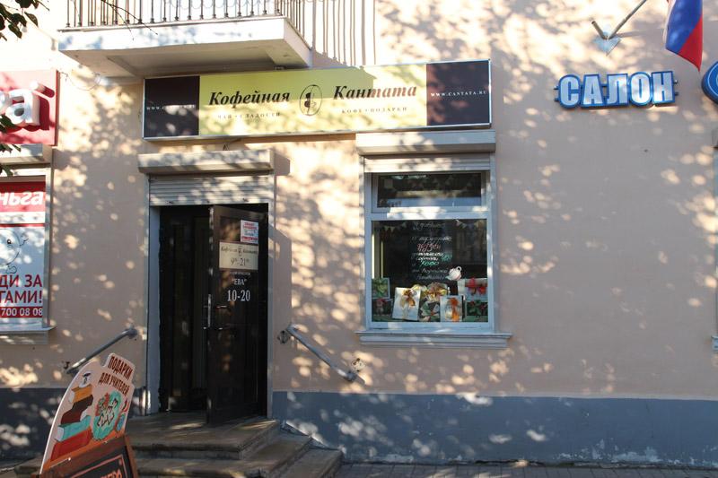 Магазин «Кофейная Контата» в Гатчине