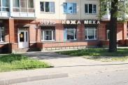 Магазин «Клеопатра» г. Гатчина