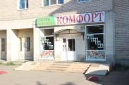 Магазин одежды и обуви «Комфорт» г. Гатчина