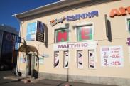Магазин «Маттино Обувь» г. Гатчина