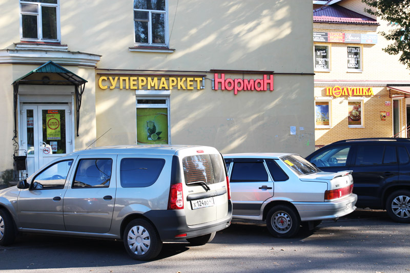 Магазин алкогольных напитков «Норман» г. Гатчина