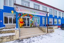 Детская резиденция