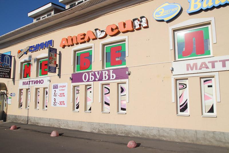 Торговый центр «Апельсин» г. Гатчина