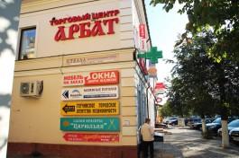 Торговый центр «Арбат» г. Гатчина