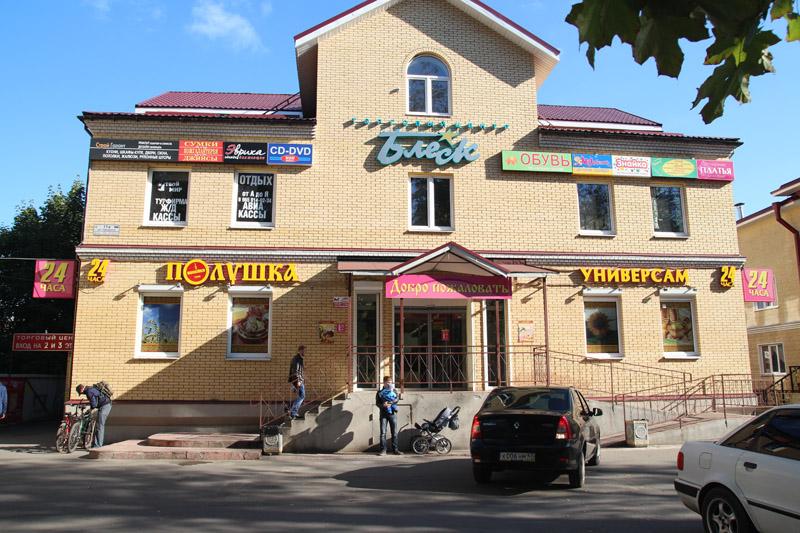 Торговый центр «Блеск» г. Гатчина