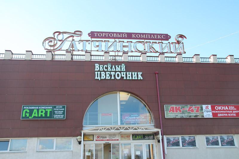 """Торговый комплекс """"Гатчинский"""""""