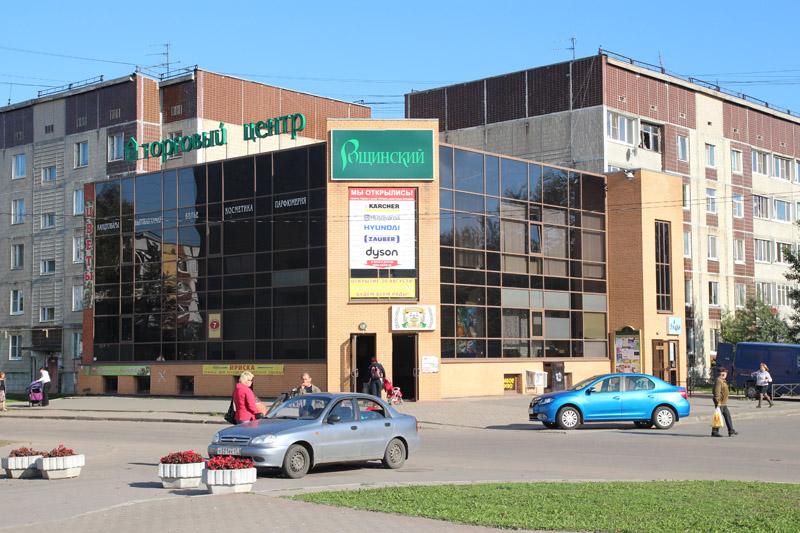 Торговый центр «Рощинский» г. Гатчина