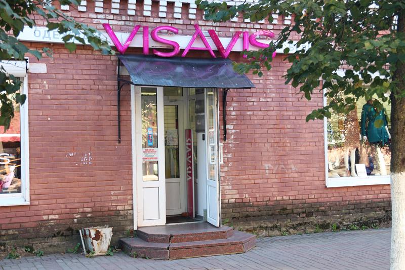 Магазин «Visavis» (Визави) г. Гатчина