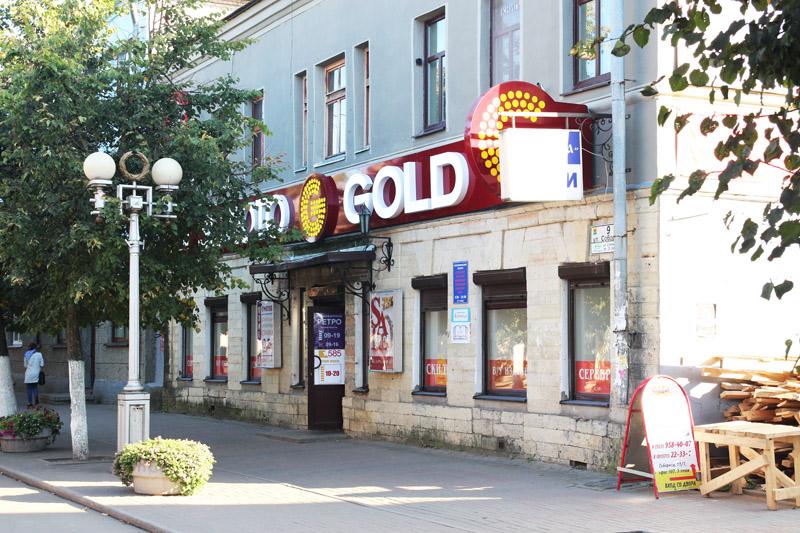 Ювелирный магазин «Золото 585»