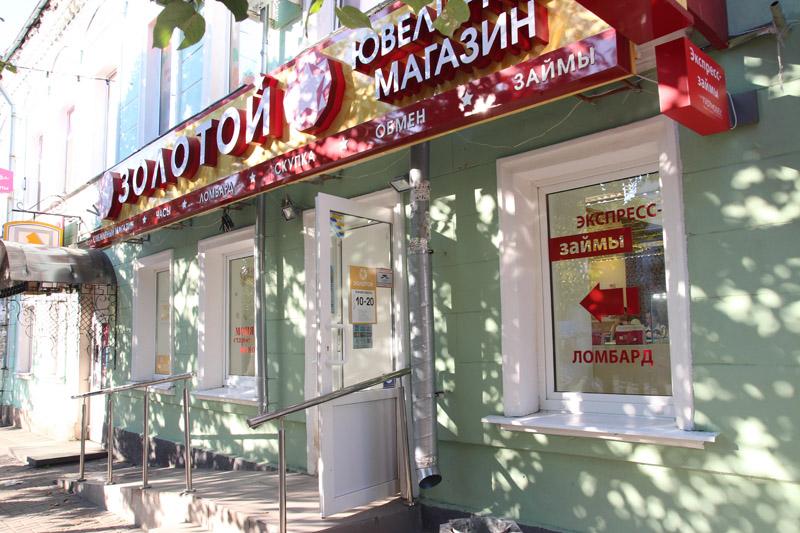 Ювелирный магазин «Золотой» в Гатчине