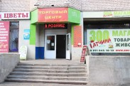 Магазин «Зоо Гатчина»